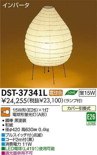 DST-37341L DAIKO IsamuNoguchi イサム・ノグチ 提灯 ちょうちん 行灯 スタンド [蛍光灯電球色]
