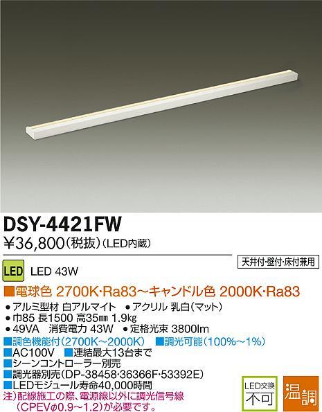 DSY-4421FW DAIKO まくちゃん 温調 間接照明ラインライト [LED]