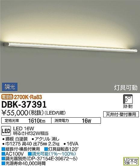 DBK-37391 DAIKO 調光対応 ブラケットライト [LED電球色]