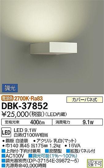 DBK-37852 DAIKO 調光対応 ブラケットライト [LED電球色]