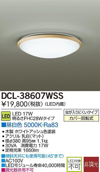 DCL-38607WSS DAIKO スタンダード ホワイトアッシュ 小型シーリングライト [LED昼白色][FHC28Wタイプ]