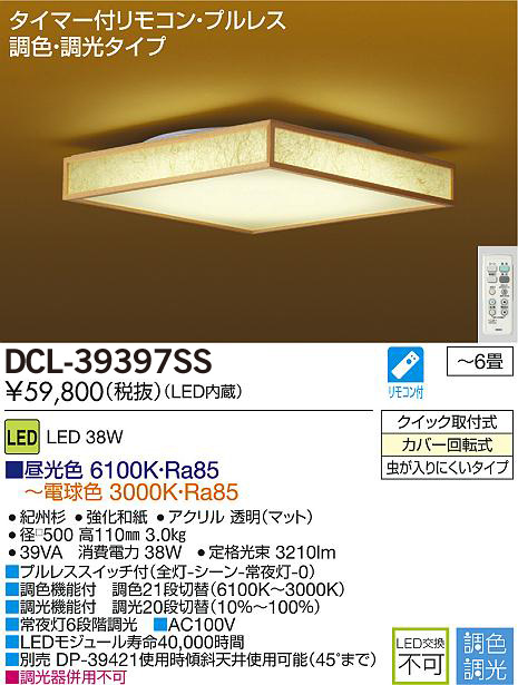 DCL-39397SS DAIKO 和風(金和紙) 調光・調色タイプ シーリングライト [LED][~6畳]