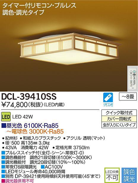 DCL-39410SS DAIKO 和風(紀州杉) 調光・調色タイプ シーリングライト [LED][~8畳]