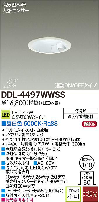 DDL-4497WWSS DAIKO 人感センサ連動ON/OFFタイプ Φ100 ダウンライト [LED昼白色][60Wタイプ]