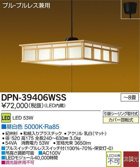 DPN-39406WSS DAIKO 和風 プルスイッチ式 コード吊ペンダント [LED昼白色][~8畳]