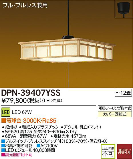 DPN-39407YSS DAIKO 和風 プルスイッチ式 コード吊ペンダント [LED電球色][~12畳]