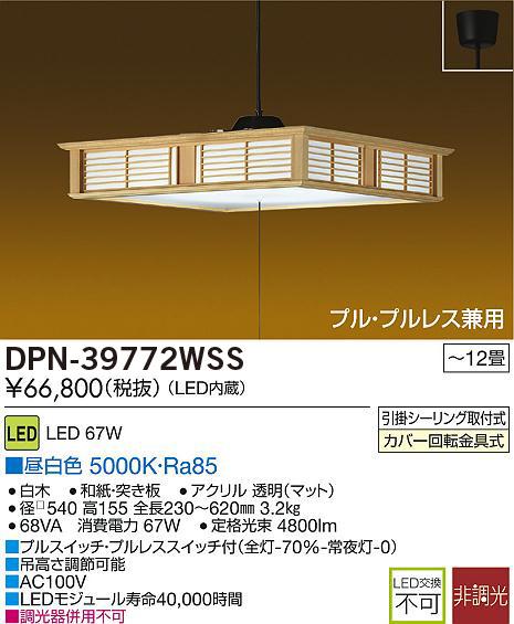 DPN-39772WSS DAIKO 和風 プルスイッチ式 コード吊ペンダント [LED昼白色][~12畳]