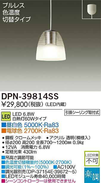 DPN-39814SS DAIKO 楽調 コード吊ペンダント [LED昼白色・電球色][60Wタイプ]