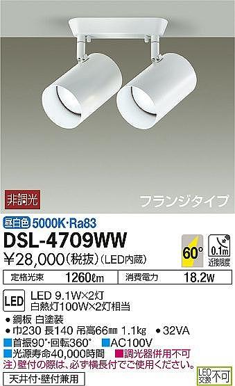 DSL-4709WW DAIKO スポットライト フランジタイプ [LED昼白色][ホワイト]