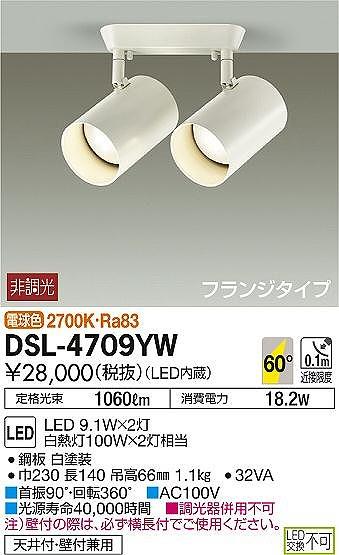 DSL-4709YW DAIKO スポットライト フランジタイプ [LED電球色][ホワイト]