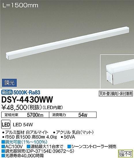 DSY-4430WW DAIKO ダブルライン 調光対応 間接照明ラインライト [LED昼白色]