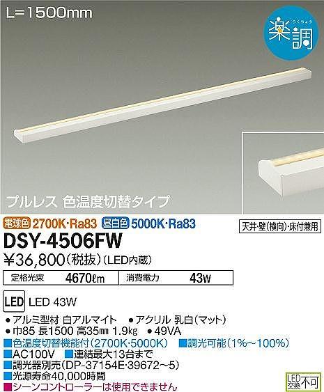 DSY-4506FW DAIKO まくちゃん 楽調 間接照明ラインライト [LED電球色・昼白色]