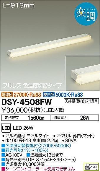 DSY-4508FW DAIKO ひゃくまる君 楽調 間接照明ラインライト [LED電球色・昼白色]