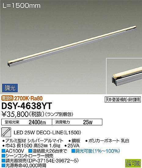 DSY-4638YT DAIKO デコライン 調光対応 間接照明ラインライト [LED電球色]