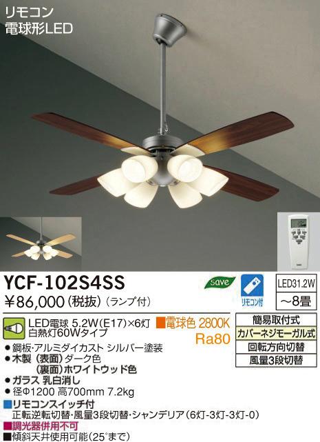 YCF-102S4SS DAIKO CF TYPE 羽径1200mm 吊下パイプ400mm ファン+灯具+パイプ シルバー [LED電球色][パイプ吊下 傾斜天井・吹き抜け天井対応]
