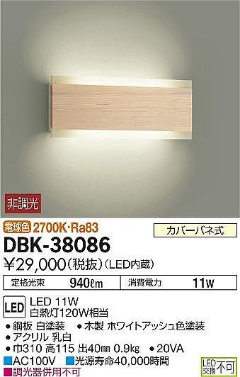 DBK-38086 DAIKO thin series IMAMURA ブラケットライト [LED電球色][ホワイトアッシュ]