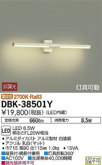 DBK-38501Y DAIKO ブラケットライト [LED電球色]