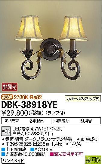 DBK-38918YE DAIKO ブラケットライト [LED電球色][ダークブラウン]