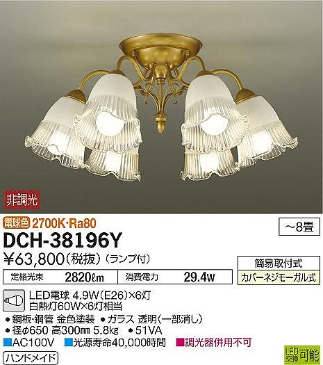 DCH-38196Y DAIKO 金色塗装 直付シャンデリア [LED電球色][~8畳]