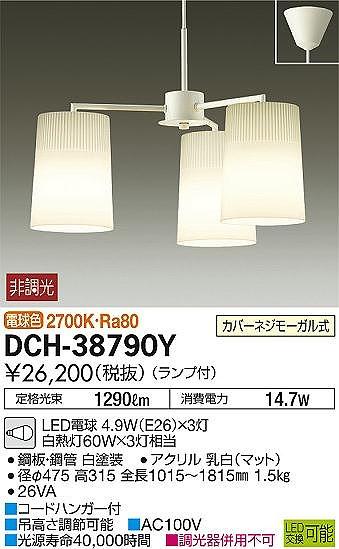 DCH-38790Y DAIKO 白塗装 コード吊シャンデリア [LED電球色]