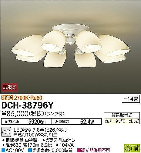 DCH-38796Y DAIKO 白塗装 直付シャンデリア [LED電球色][~14畳]
