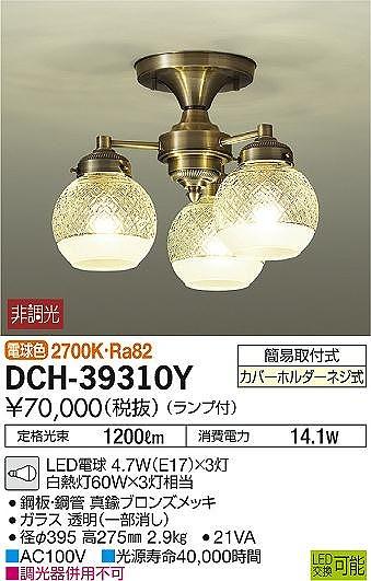 DCH-39310Y DAIKO シャンデリア [LED電球色]