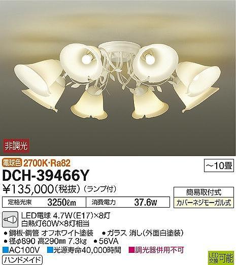DCH-39466Y DAIKO オフホワイト塗装 直付シャンデリア [LED電球色][~10畳]