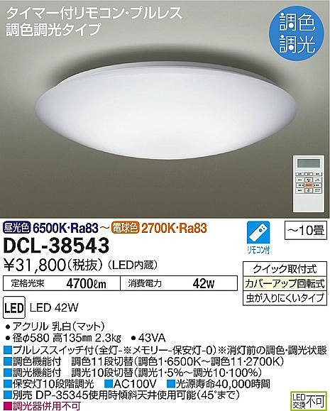 DCL-38543 DAIKO 調色・調光タイプ シーリングライト [LED][~10畳]