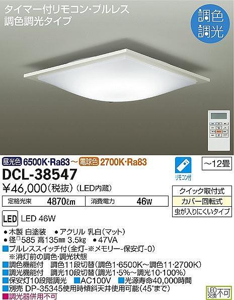 DCL-38547 DAIKO 調色・調光タイプ シーリングライト [LED][~12畳]