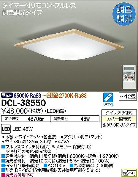 DCL-38550 DAIKO 調色・調光タイプ シーリングライト [LED][~12畳]