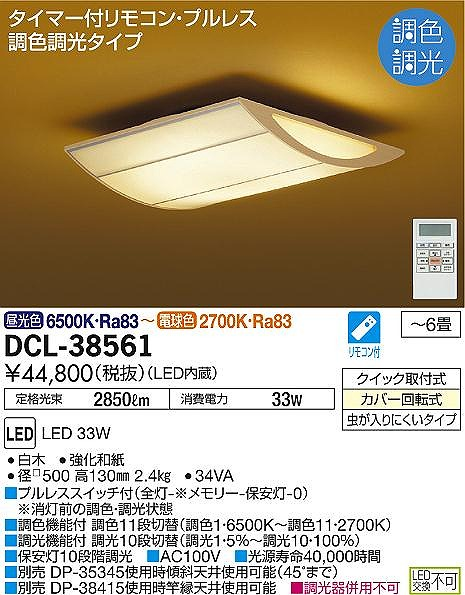 DCL-38561 DAIKO 和風 調色・調光タイプ シーリングライト [LED][~6畳]