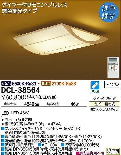 DCL-38564 DAIKO 和風 調色・調光タイプ シーリングライト [LED][~12畳]