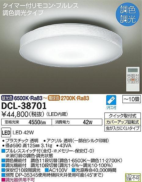 DCL-38701 DAIKO 調色・調光タイプ シーリングライト [LED][~10畳]