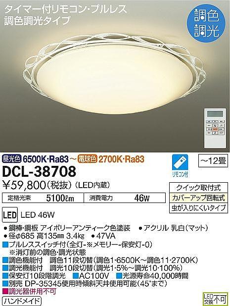 DCL-38708 DAIKO アイボリーアンティーク色塗装 調色・調光タイプ シーリングライト [LED][~12畳]