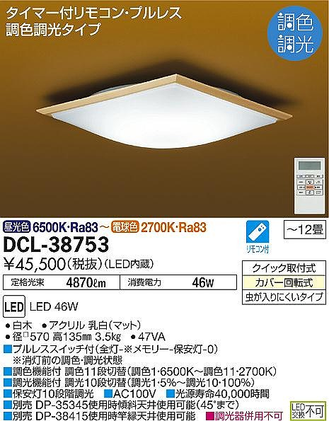 DCL-38753 DAIKO 和風 調色・調光タイプ シーリングライト [LED][~12畳]