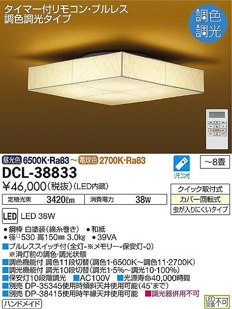 DCL-38833 DAIKO 和風 調色・調光タイプ シーリングライト [LED][~8畳]
