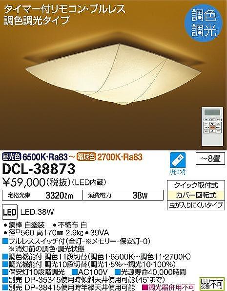 DCL-38873 DAIKO 和風 調色・調光タイプ シーリングライト [LED][~8畳]
