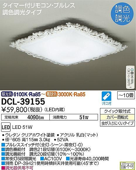 DCL-39155 DAIKO White chic Antique 調色・調光タイプ シーリングライト [LED][~10畳]