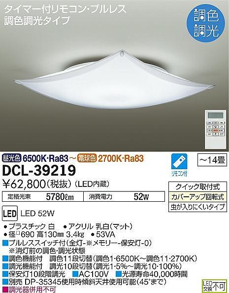 DCL-39219 DAIKO 調色・調光タイプ シーリングライト [LED][~14畳]