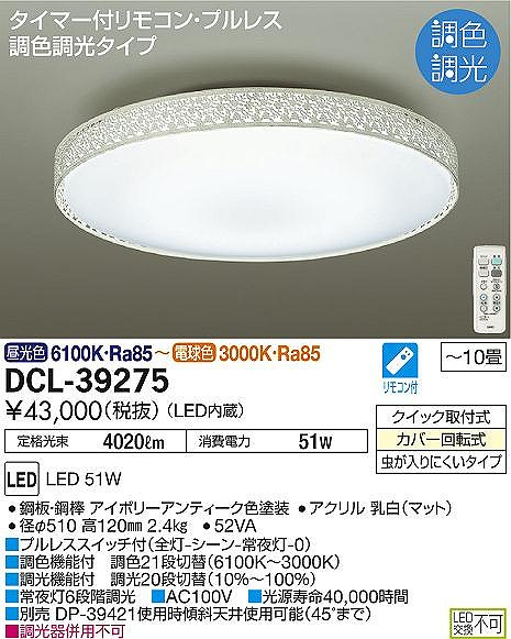 DCL-39275 DAIKO White chic Antique 調色・調光タイプ シーリングライト [LED][~10畳]