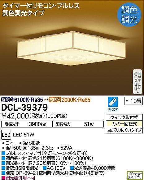 DCL-39379 DAIKO 和風 調色・調光タイプ シーリングライト [LED][~10畳]