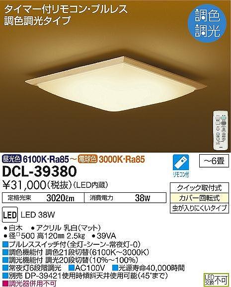 DCL-39380 DAIKO 和風 調色・調光タイプ シーリングライト [LED][~6畳]