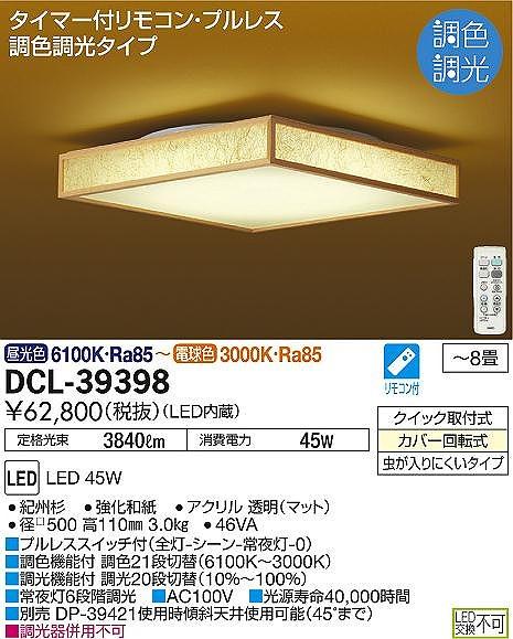 DCL-39398 DAIKO 和風 調色・調光タイプ シーリングライト [LED][~8畳]
