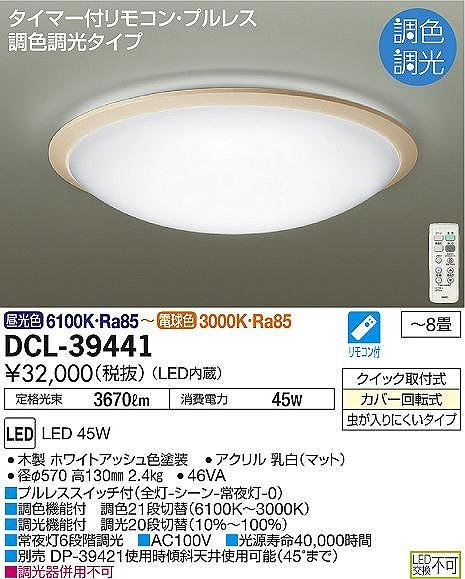 DCL-39441 DAIKO ホワイトアッシュ 調色・調光タイプ シーリングライト [LED][~8畳]