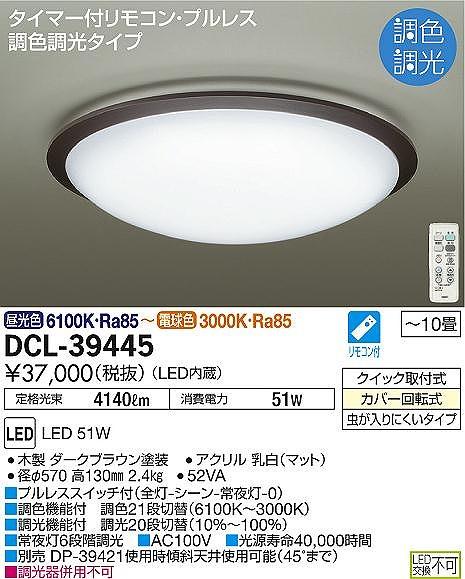DCL-39445 DAIKO ダークブラウン 調色・調光タイプ シーリングライト [LED][~10畳]