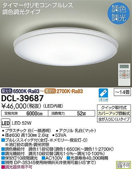 DCL-39687 DAIKO ホワイト 調色・調光タイプ シーリングライト [LED][~14畳]