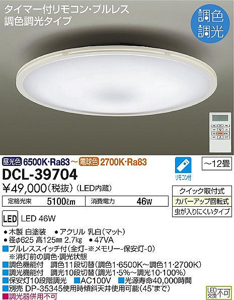 DCL-39704 DAIKO ホワイト 調色・調光タイプ シーリングライト [LED][~12畳]