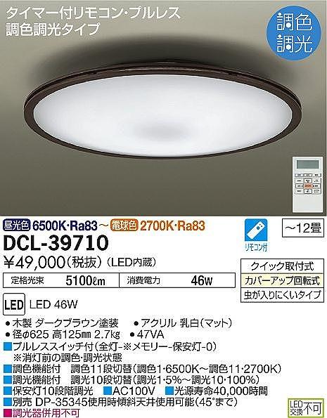 DCL-39710 DAIKO ダークブラウン 調色・調光タイプ シーリングライト [LED][~12畳]