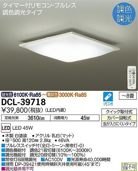 DCL-39718 DAIKO 調色・調光タイプ シーリングライト [LED][~8畳]