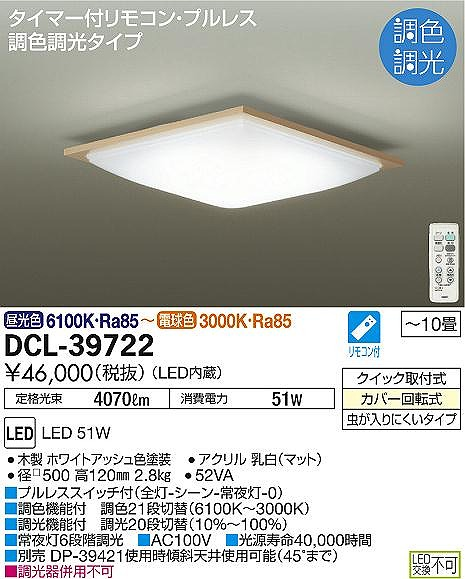 DCL-39722 DAIKO 調色・調光タイプ シーリングライト [LED][~10畳]